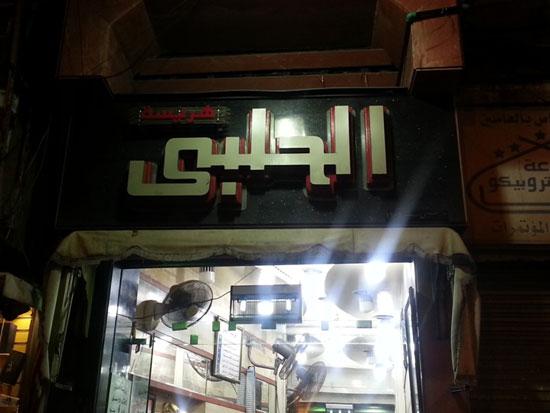 أشهر الحلويات بالإسكندرية الهريسة التاريخية
