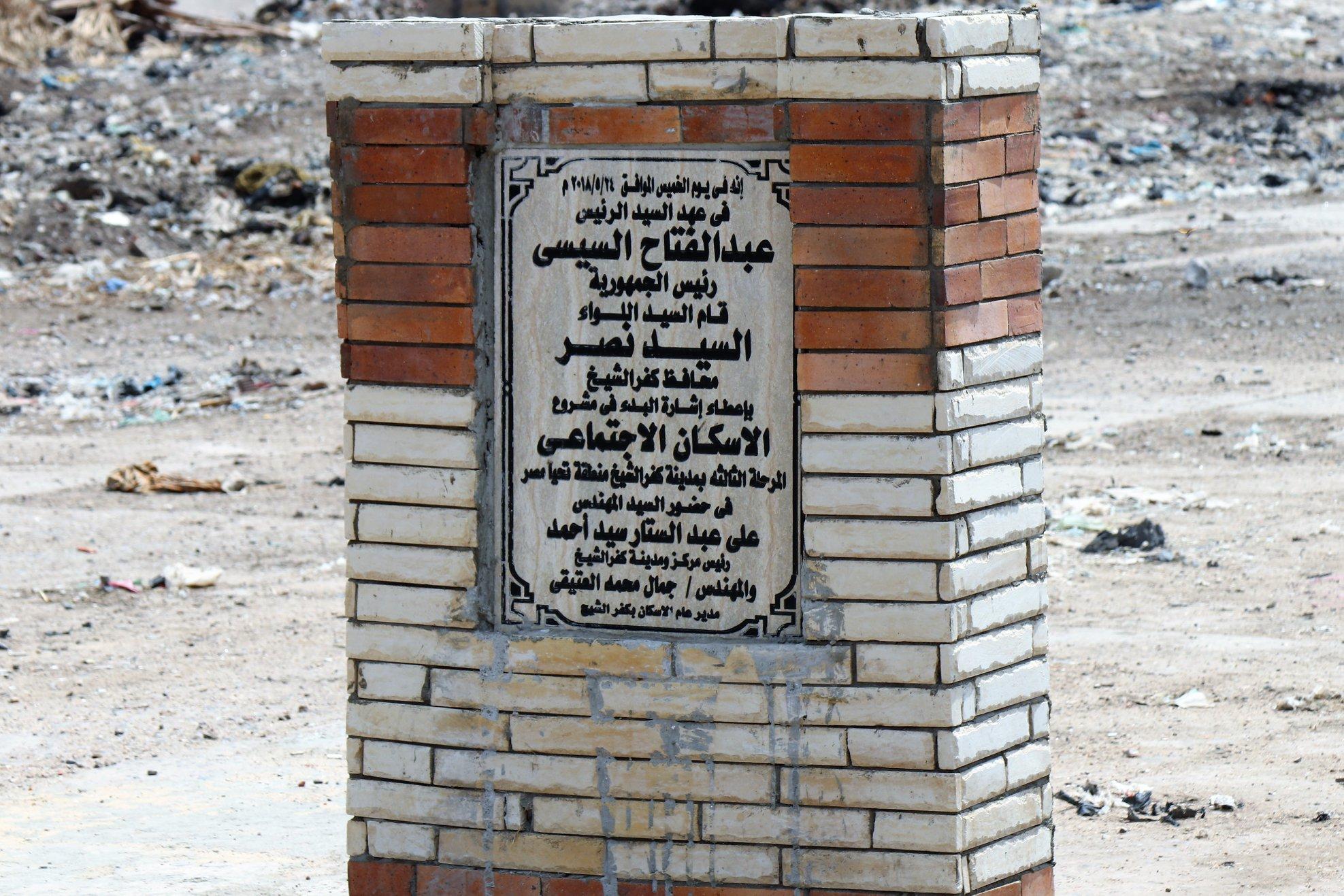 5- وضع حجر الاساس لاسكان السباب