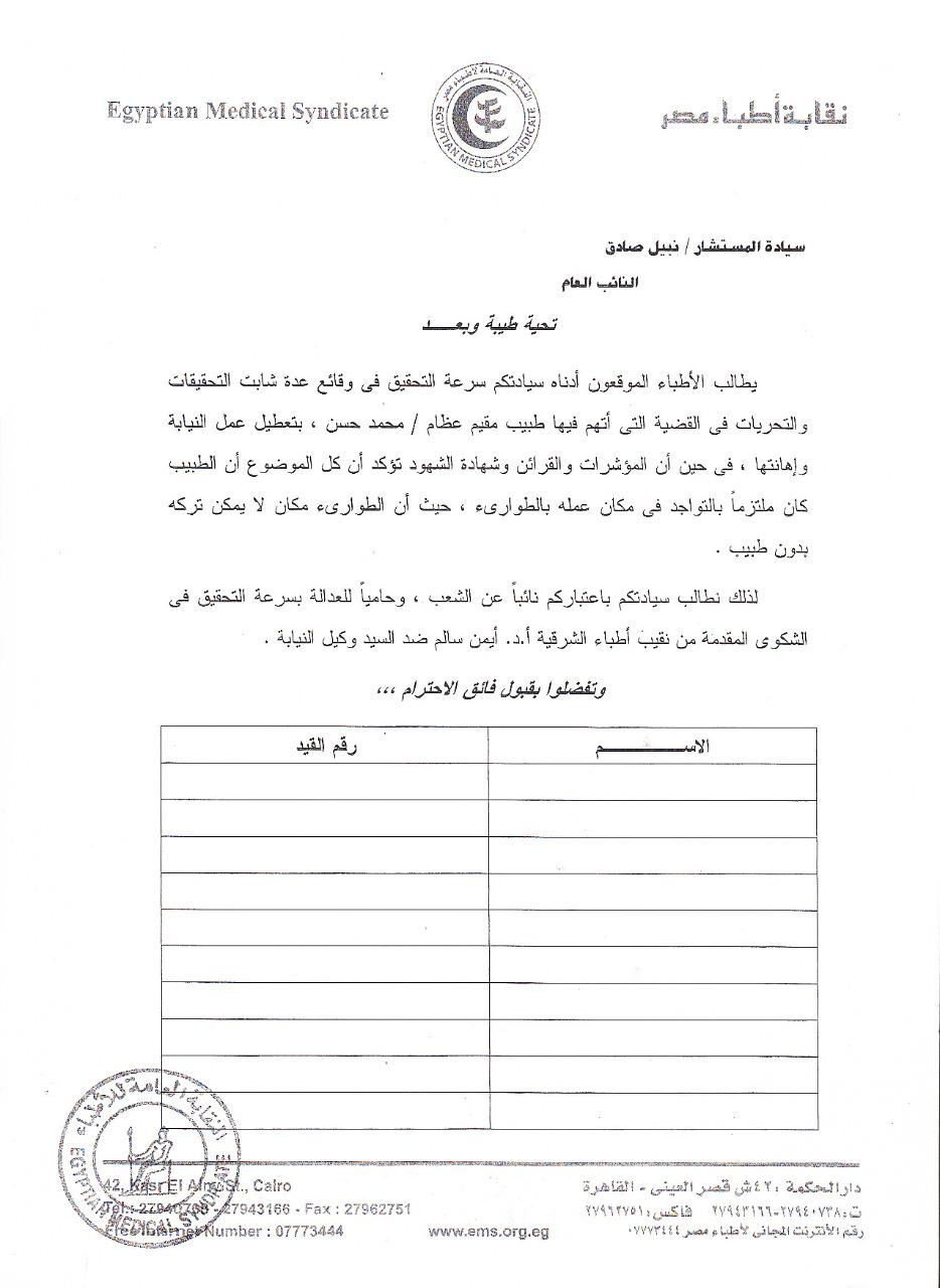 نموذج حملة التوقيع