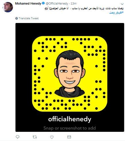 تغريدة محمد هنيدى