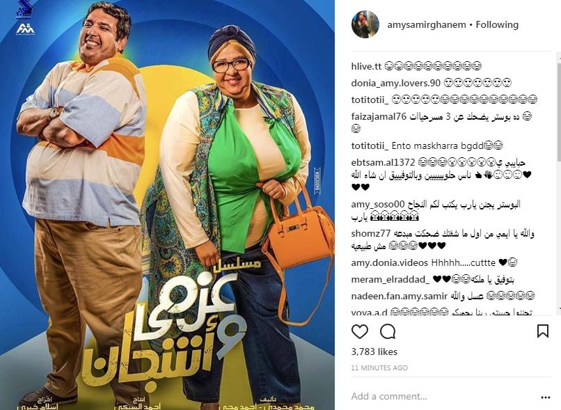 شاهد مسلسل عزمي وأشجان الحلقة 1 رمضان 2020 عرب 48