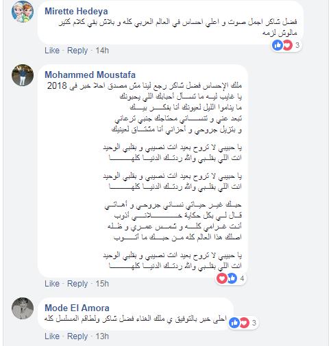 تعليقات المغردين