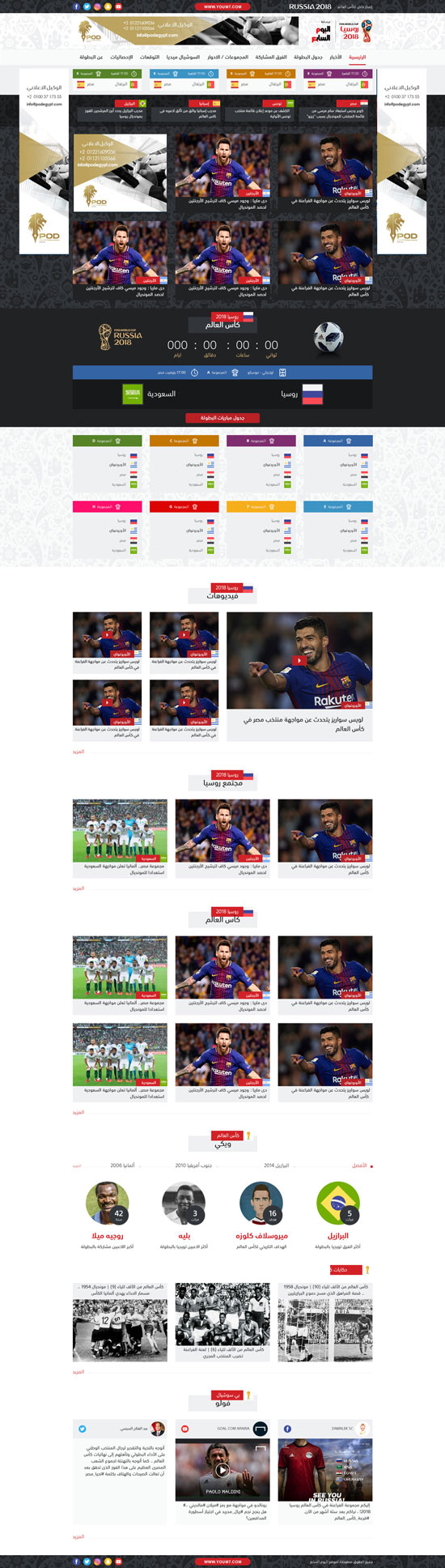 موقع اليـوم السابع لكأس العالم