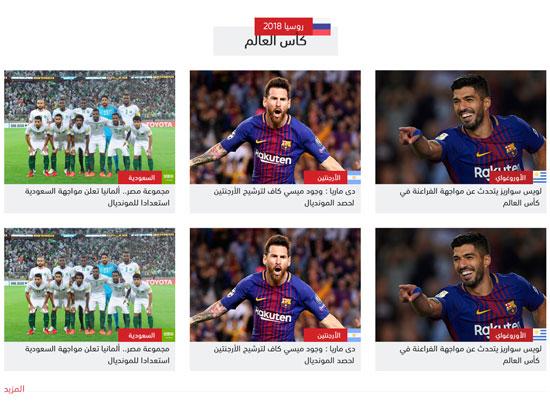 قسم أخبار كأس العالم