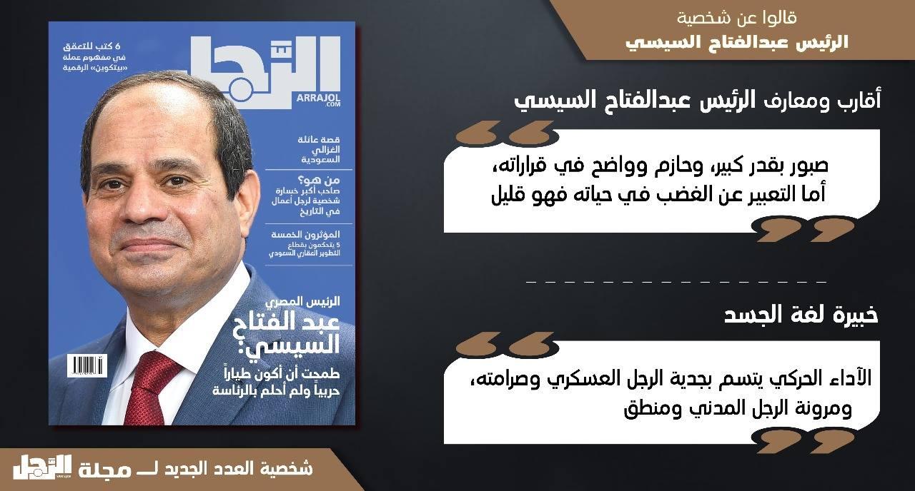 غلاف مجلة الرجل
