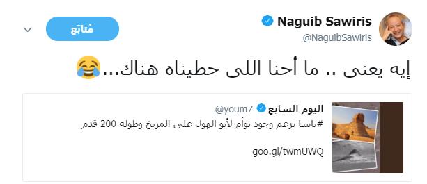 ساويرس عبر تويتر