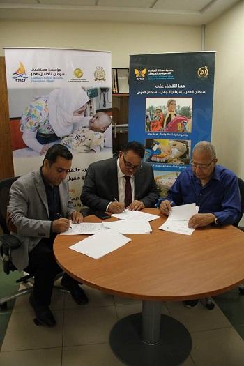 توقيع بروتوكول تعاون