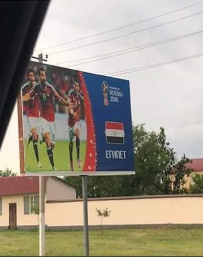 اعلانات المنتخب فى روسيا