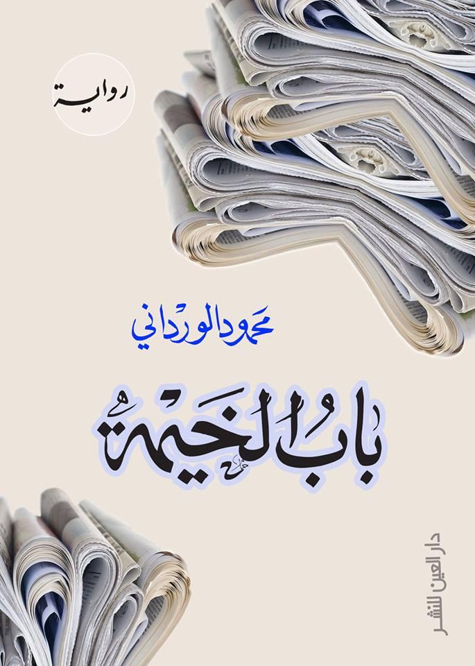 رواية باب الخيمة للكاتب محمود الوردانى