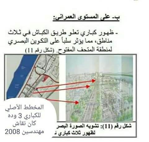 صورة توضح وجود الكوبري الثالث في أوراق طريق الكباش الفرعوني قديماً