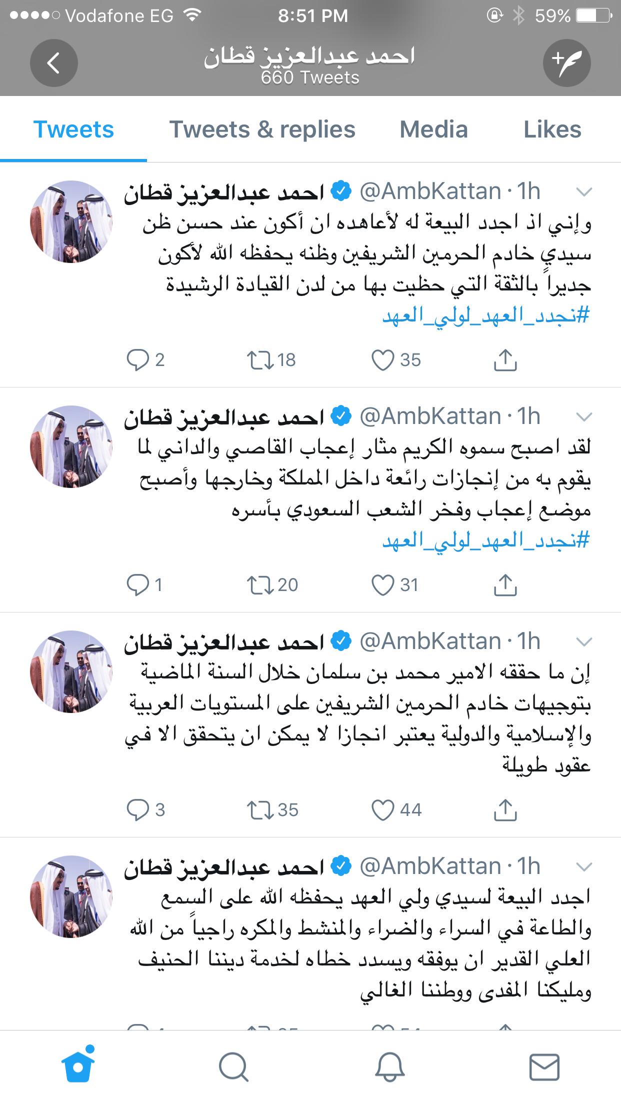 تغريدات الوزير قطان