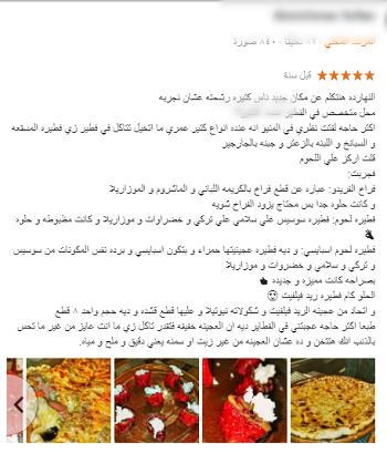 الترشيح الذى قرأه محمود عن المطعم