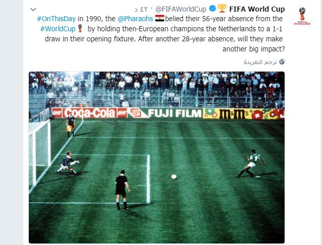 حساب كأس العالم