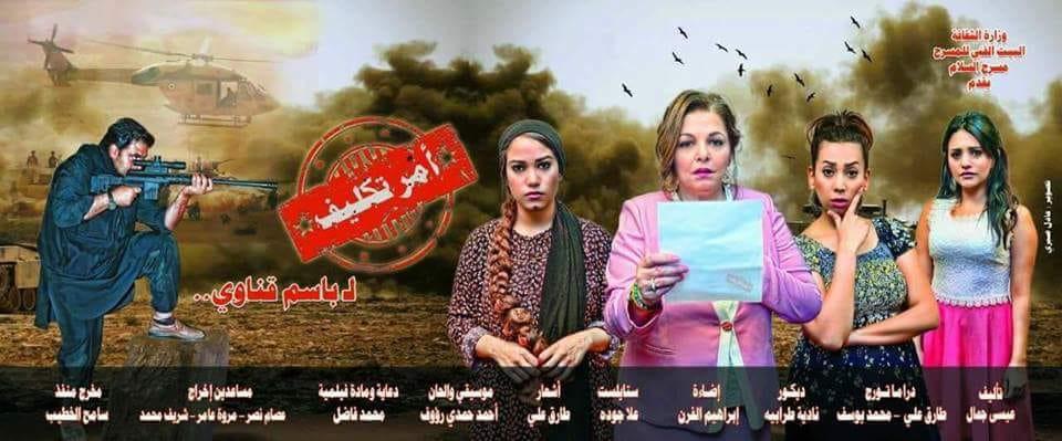مسرحية امر تكليف تعرض في العيد بعد عرضها في شهر رمضان