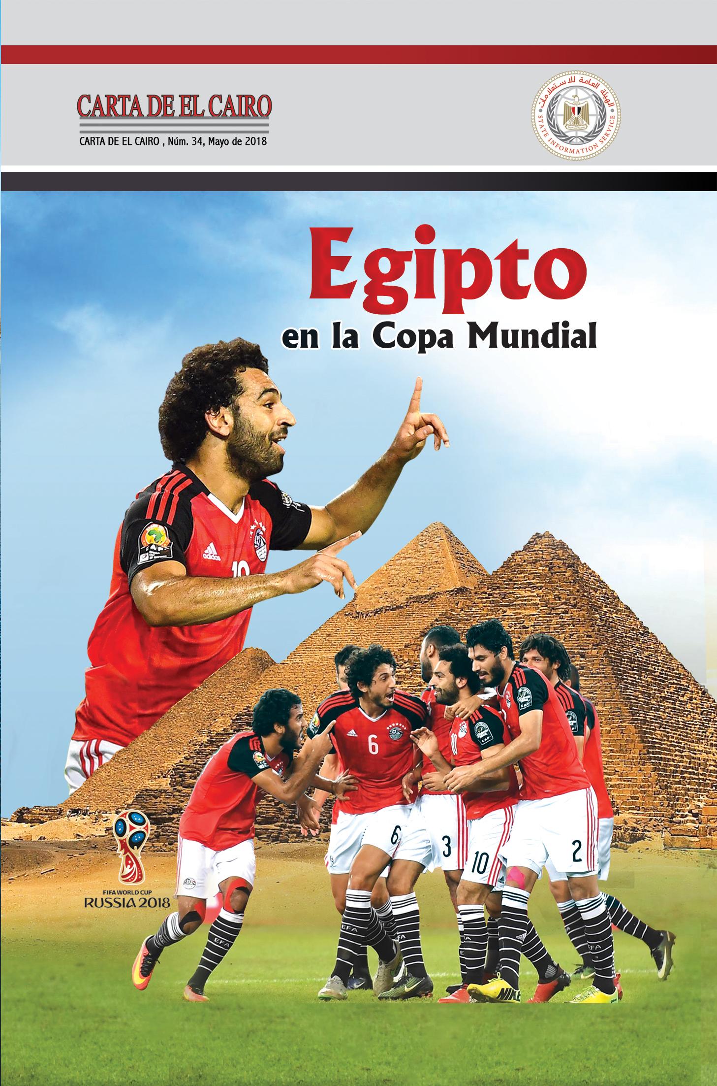 62018131341788-غلاف رسالة القاهرة اسبانى 34