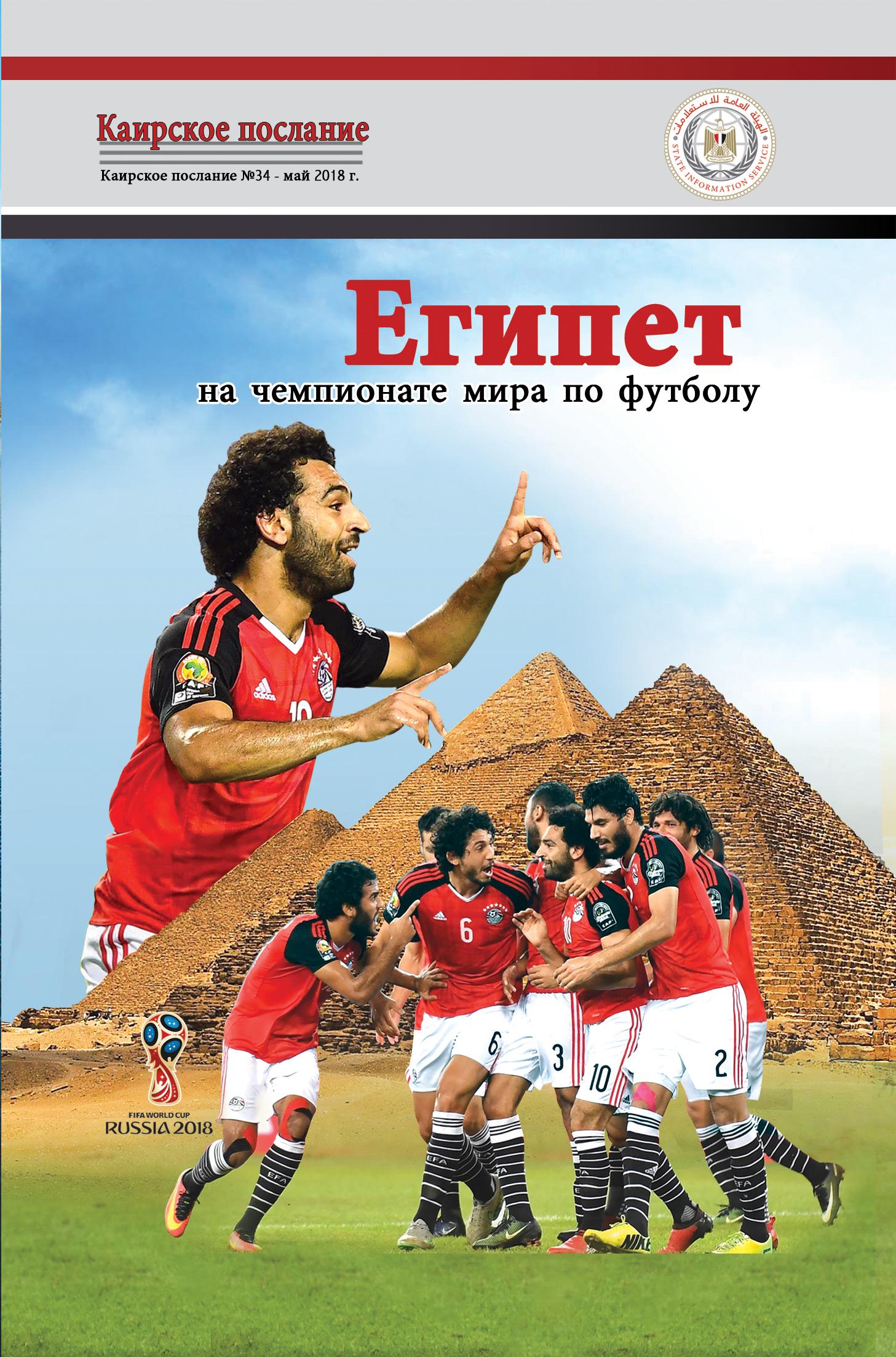62018131341788-غلاف رسالة القاهرة روسي 34