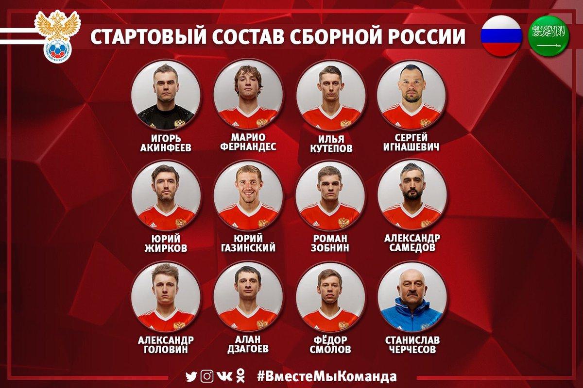 التشكيل الرسمى لمباراة السعودية وروسيا فى افتتاح كأس العالم 2018 159378-تشكيل-روسيا.jpg