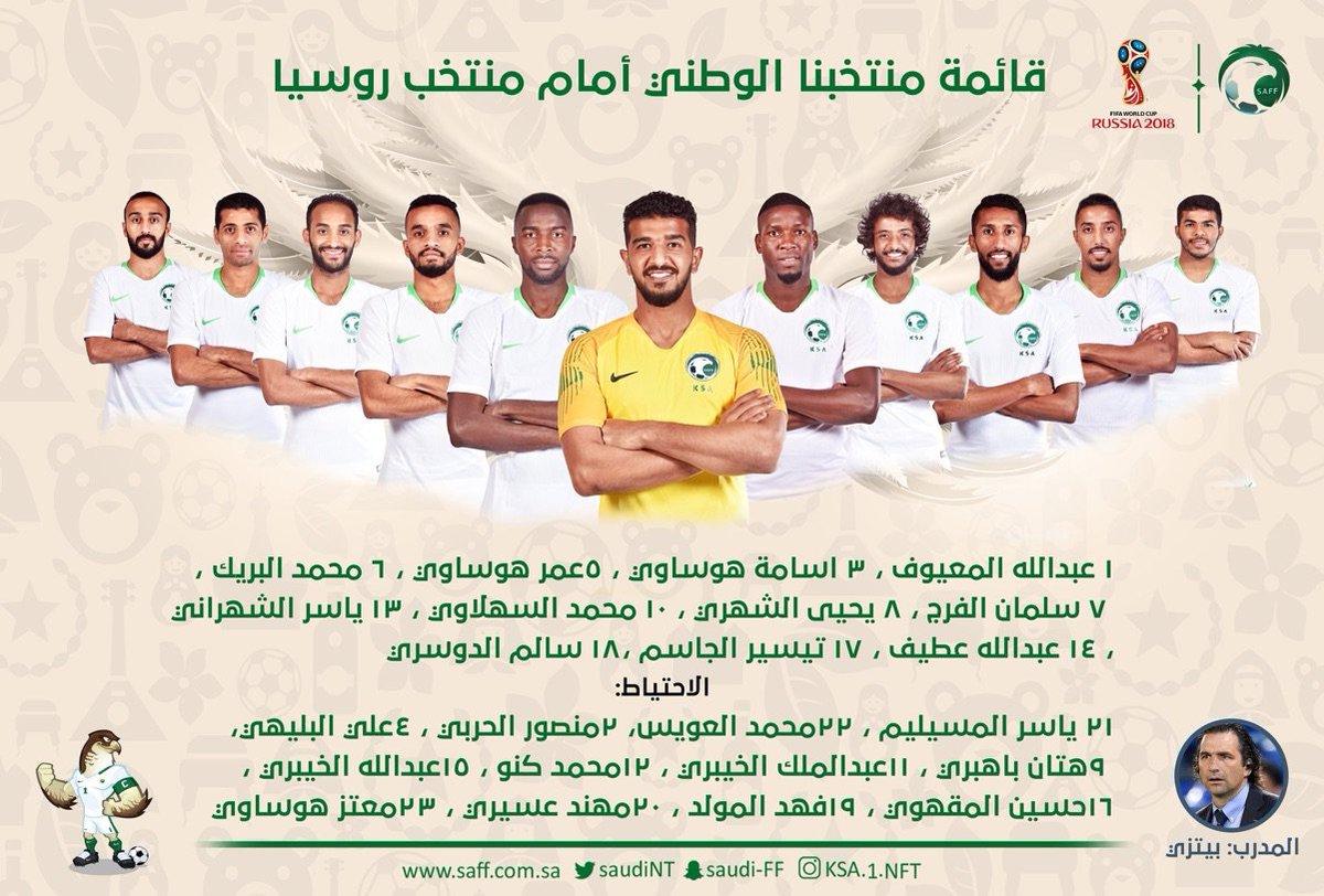 التشكيل الرسمى لمباراة السعودية وروسيا فى افتتاح كأس العالم 2018 178773-منتخب-السعودية.jpg