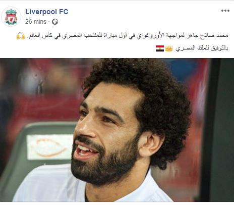 ليفربول يؤكد جاهزية محمد صلاح للعب مباراة أورواجوى: بالتوفيق للملك المصرى 328098-ليفربول.PNG