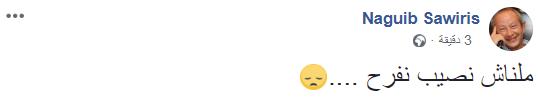 نجيب ساويرس عبر فيس بوك