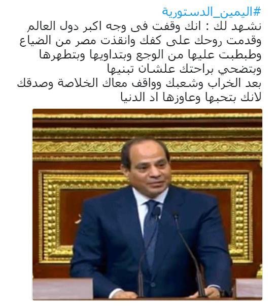 a873c847f41a5 رواد مواقع التواصل يحتفلون بكلمة الرئيس عبر هاشتاج