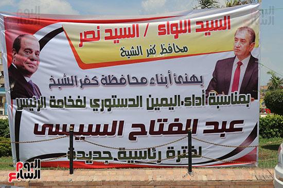لافتات بالشوارع لتهنئة الرئيس
