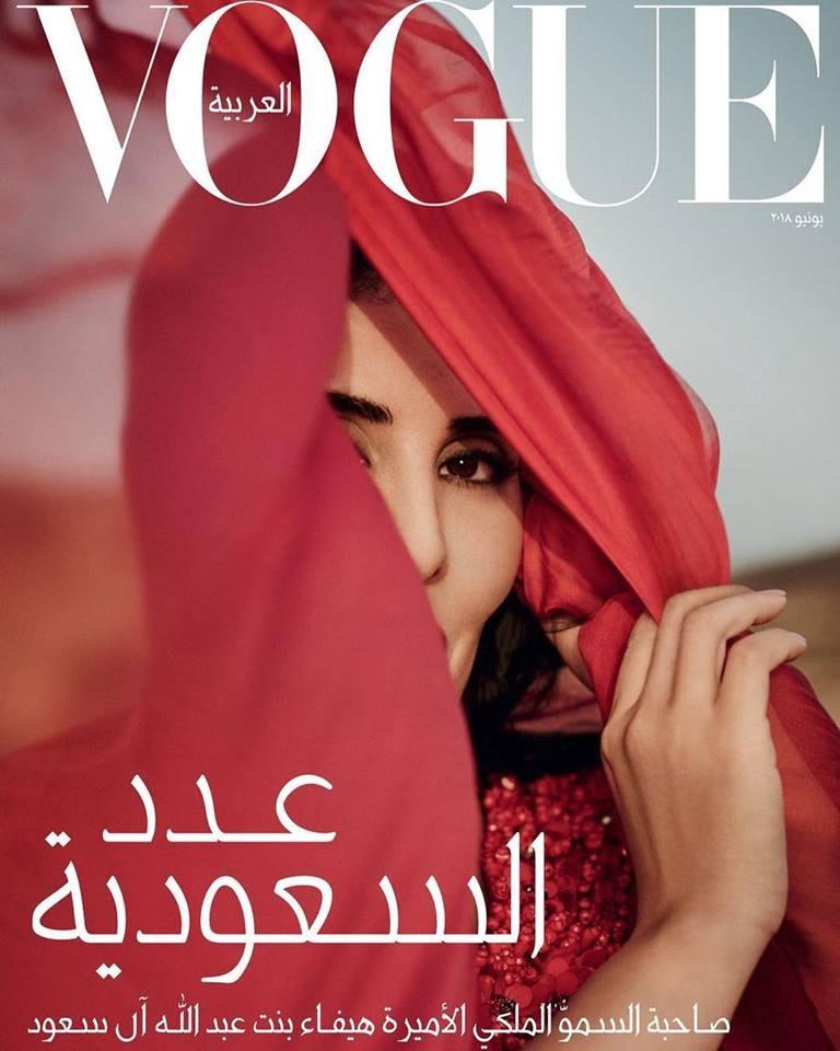 الأميرة هيفاء بنت عبد الله (4)