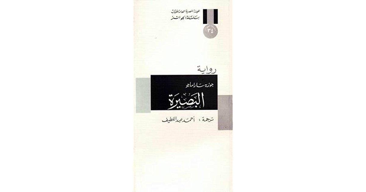 رواية البصيرة للكاتب جوزيه ساراماجو