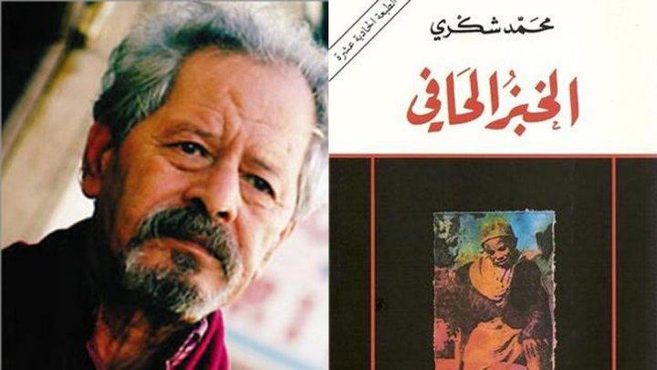 رواية الخبز الحافى للكاتب محمد شكرى