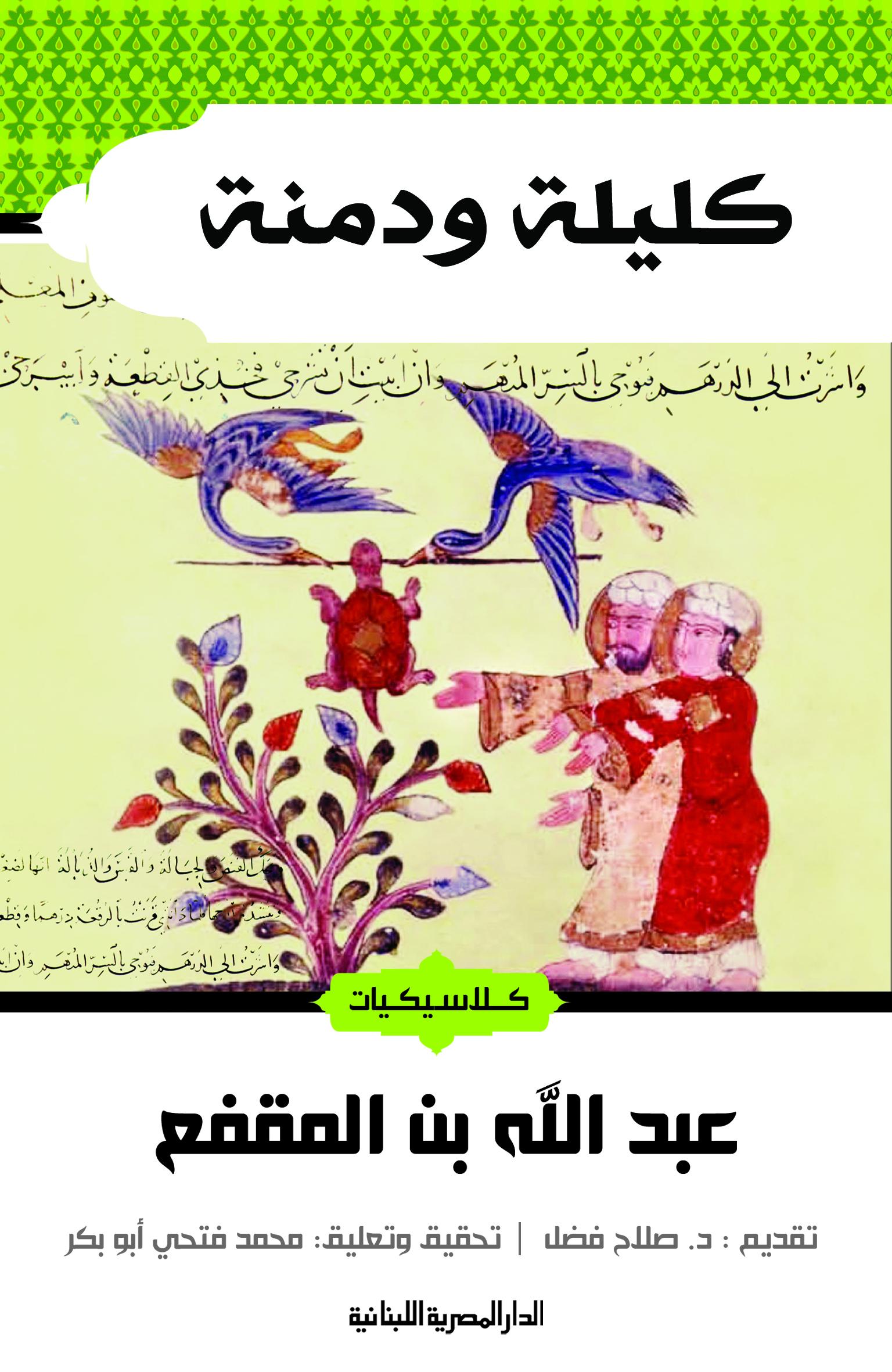 اسم كتاب كليلة ودمنة قبل الترجمة