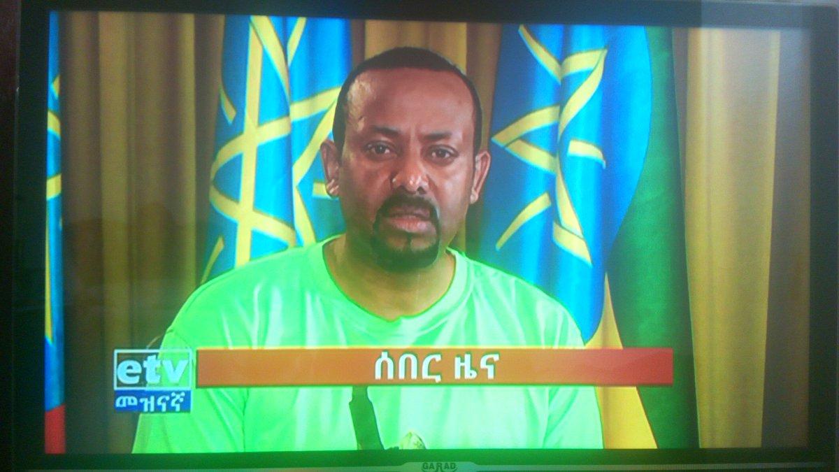 رئيس وزراء اثيوبيا بعد الانفجار