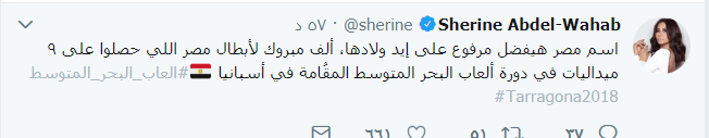 شيرين عبد الزهاب