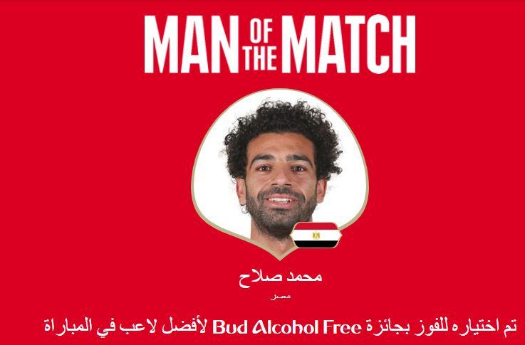 محمد صلاح أفضل لاعب فى المباراة