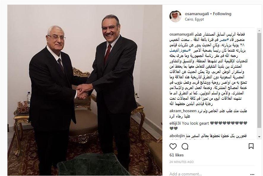 حساب السفير أسامة نقلى على انستجرام