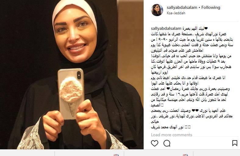 سارة عبد السلام