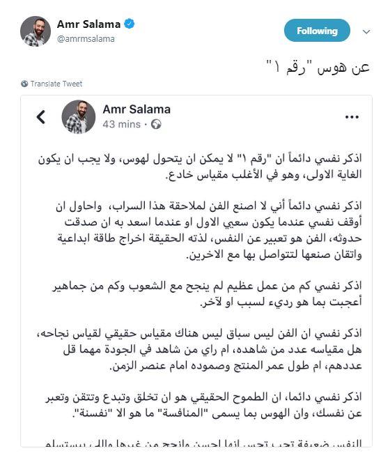 تغريدة عمرو سلامة