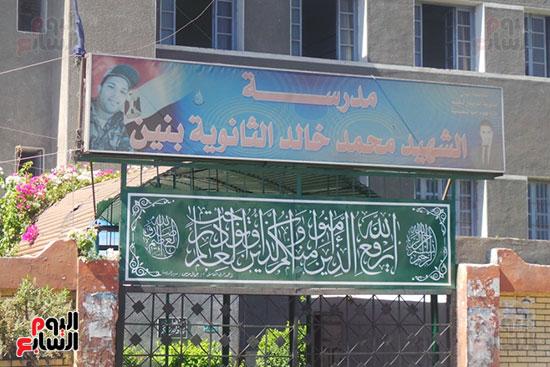 مدرسة الشهيد محمد خالد