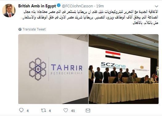 جانب من تغريدات السفير البريطانى بالقاهرة
