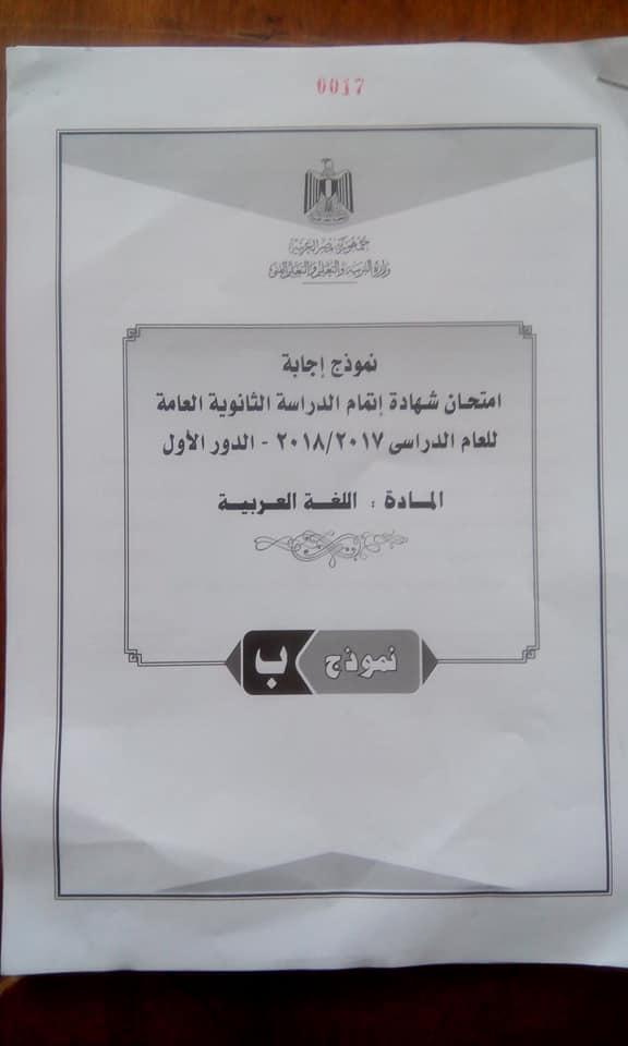 نموذج الإجابة للغة العربية للثانوية العامة على مواقع التواصل (1)