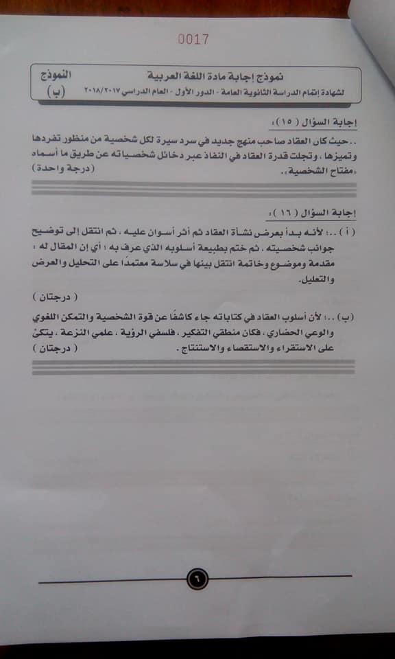 نموذج الإجابة للغة العربية للثانوية العامة على مواقع التواصل (10)