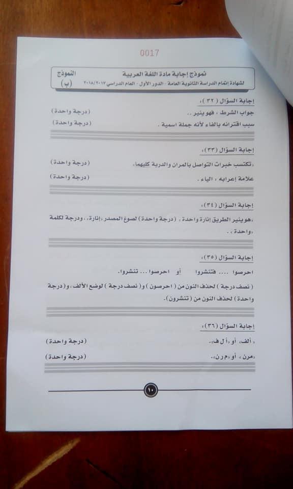 نموذج الإجابة للغة العربية للثانوية العامة على مواقع التواصل (6)