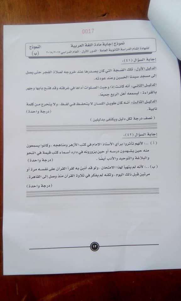 نموذج الإجابة للغة العربية للثانوية العامة على مواقع التواصل (4)