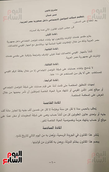 مشروع قانون تنظيم شبكات التواصل الاجتماعى (2)