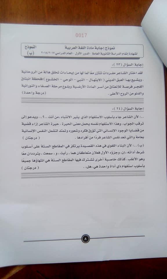 نموذج الإجابة للغة العربية للثانوية العامة على مواقع التواصل (8)