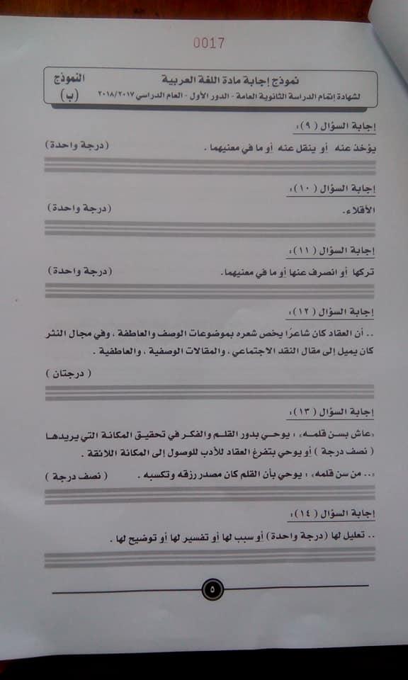 نموذج الإجابة للغة العربية للثانوية العامة على مواقع التواصل (11)
