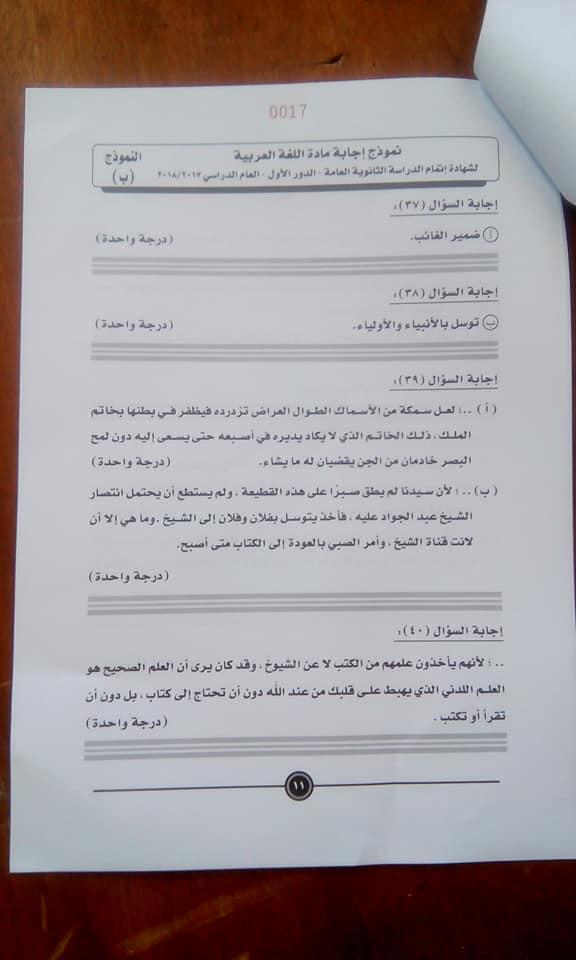 نموذج الإجابة للغة العربية للثانوية العامة على مواقع التواصل (5)