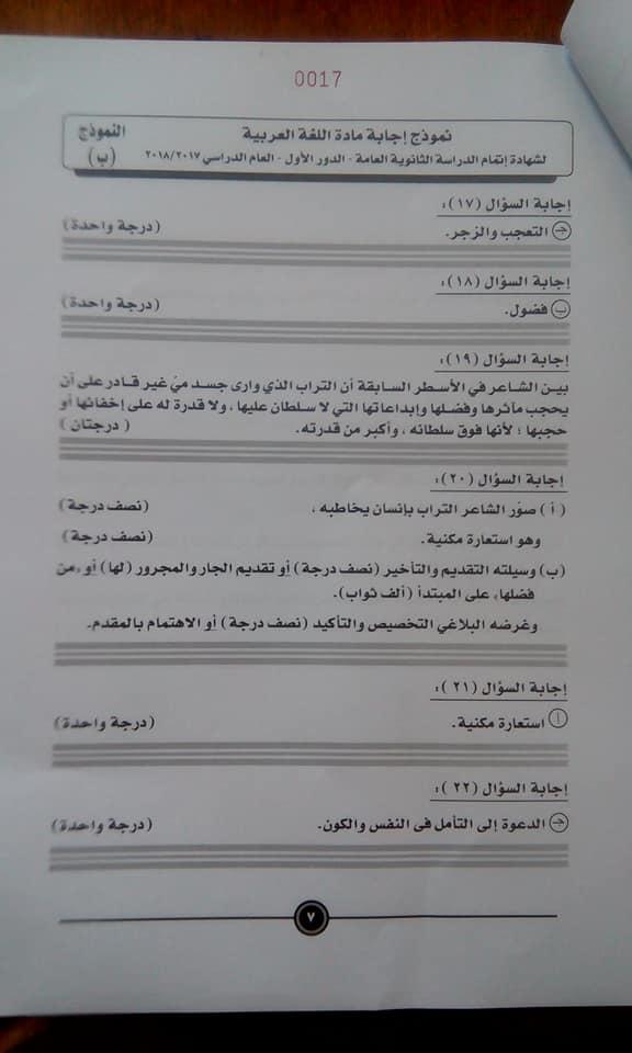 نموذج الإجابة للغة العربية للثانوية العامة على مواقع التواصل (9)