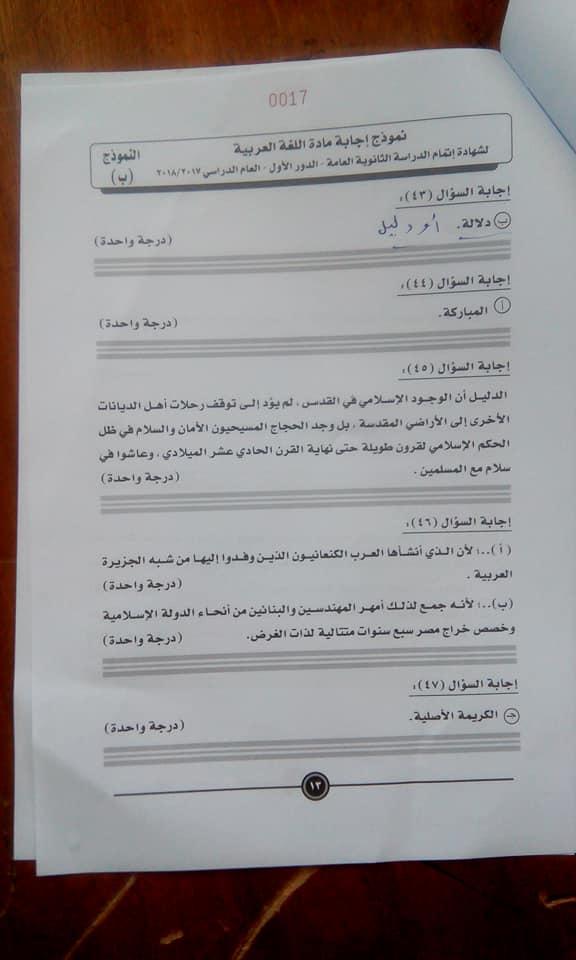 نموذج الإجابة للغة العربية للثانوية العامة على مواقع التواصل (3)