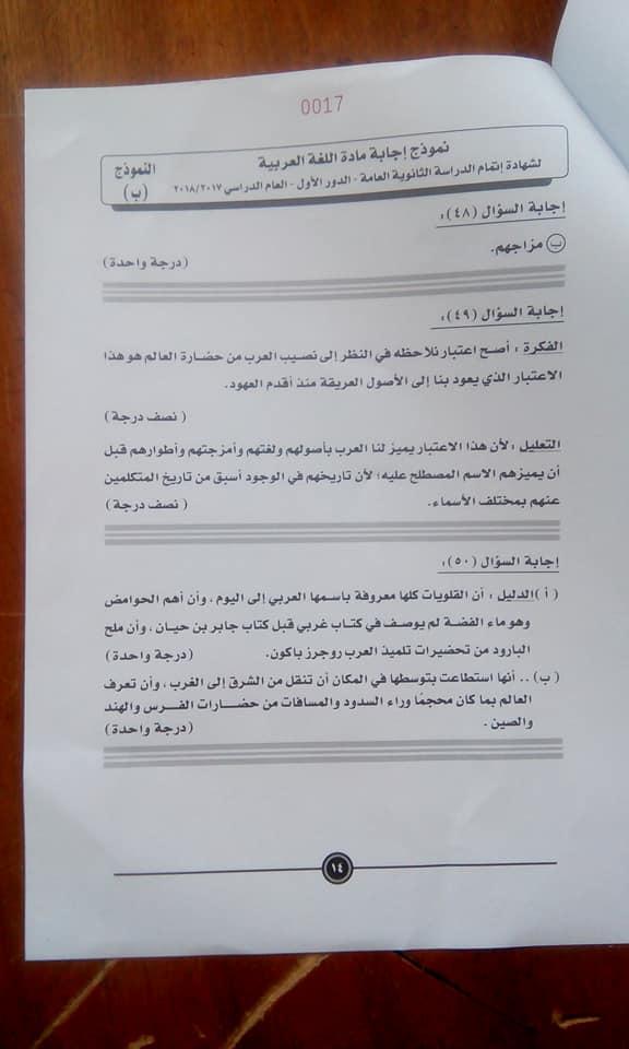نموذج الإجابة للغة العربية للثانوية العامة على مواقع التواصل (2)