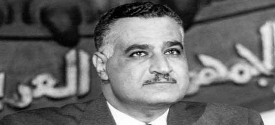 جمال عبد الناص